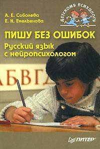 Книга Пишу без ошибок. Русский язык с нейропсихологом.Емельянова
