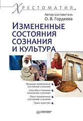 Книга Измененные состояния сознания и культура: Хрестоматия.Гордеева