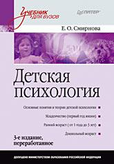 Купить Книга Детская психология: Учебник для вузов. 3-е изд.Смирнова