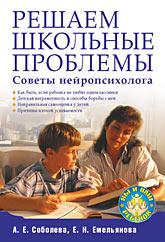 Купить Книга Решаем школьные проблемы. Советы нейропсихолога.Соболева