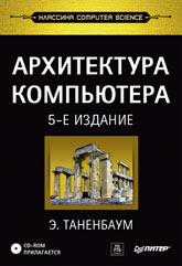 Книга Архитектура компьютера. 5-е изд. Таненбаум. Питер