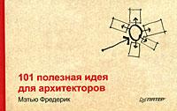 Книга 101 полезная идея для архитекторов.Фредерик