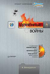 Книга Доменные войны.Венедюхин (+CD)