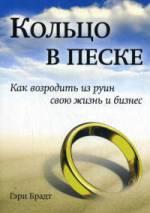 Книга Кольцо в песке. Как возродить из руин свою жизнь и бизнес. Гэри Брадт