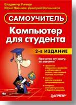 Книга Компьютер для студента. Самоучитель. 2-е изд. Рычков