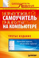 Книга Краткий самоучитель работы на компьютере. 3-е изд. Левин