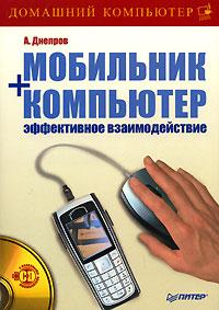 Книга Мобильник + компьютер: эффективное взаимодействие. Днепров  (+СD)