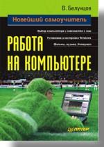 Книга Новейший самоучитель работы на компьютере. Белунцов