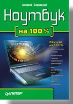 Книга Ноутбук на 100 %. Садовский