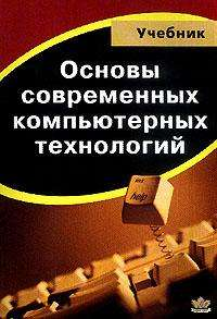 Книга Основы современных компьютерных технологий.Учебное пособие.Хомоненко