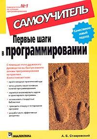 Книга Первые шаги в программировании. Самоучитель. Ставровский. 2004