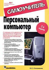 Книга Персональный компьютер. Самоучитель. 2-е изд. Степаненко