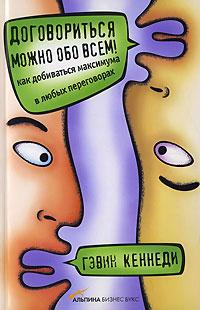Книга Договориться можно обо всем!  Как добиваться максимума в любых переговорах. 2-е изд. Кеннеди