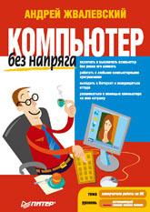 Книга Компьютер без напряга. Жвалевский