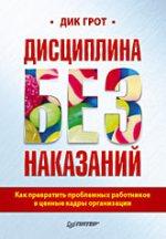Книга Дисциплина без наказаний. Как превратить проблемных работников в ценные кадры организации.Гро