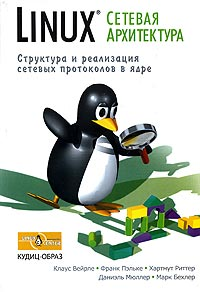 Книга Linux: сетевая архитектура. Структура и реализация сетевых протоколов в ядре. Вейрле Клаус
