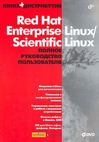 Книга Red Hat Enterprise Linux/Scientific Linux. Полное руководство пользователя. Садов (+ DVD)
