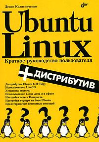 Книга Ubuntu Linux. Краткое руководство пользователя. Колисниченко (+СD)