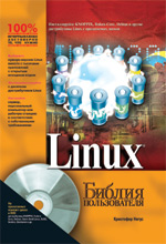 Книга Библия пользователя. Linux. Кристофер Негус