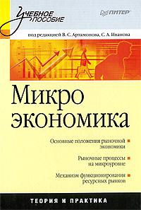 Книга Микроэкономика: Учебное пособие.Артамонов