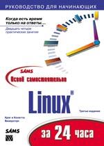 Книга Освой самостоятельно Linux за 24 часа.Билл-Диалектика