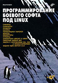 Книга Программирование боевого софта под Linux. Скляров (+CD)