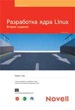 Книга Разработка ядра Linux. 2-е изд. Роберт Лав