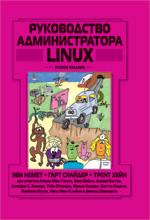 Книга Руководство администратора Linux, 2-е издание.Эви Немет