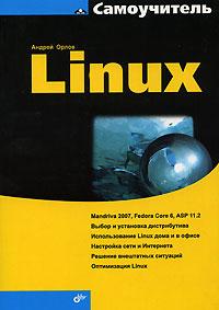 Книга Самоучитель Linux. Орлов