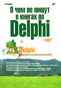 Купить Книга О чем не пишут в книгах по Delphi. Григорьев (+CD)
