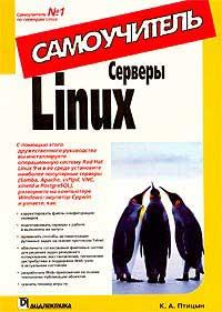 Книга Серверы Linux. Самоучитель. Птицын. 2003