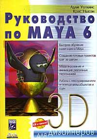 Книга Руководство по Maya 6. Уоткинс +CD