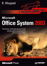 Книга Microsoft Office System 2003. Быстро и эффективно. Мюррей