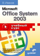 Купить Книга Microsoft Office System 2003. Учебный курс. Иванов. Питер. 2004