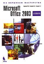 Книга Office 2003. К вершинам мастерства. Берлинер. 2004