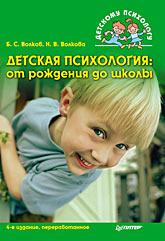 Книга Детская психология: От рождения до школы. 4-е изд.Волков