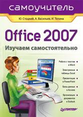 Книга Office 2007. Самоучитель Изучаем самостоятельно. Стоцкий