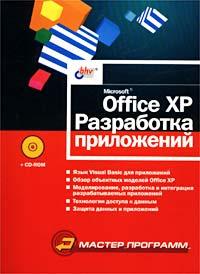 Книга Office XP: разработка приложений +CD. Матросов. 2003
