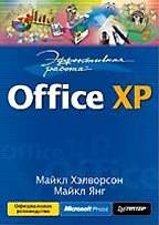 Купить Книга Эффективная работа: Office XP. Хэлворсон. Питер. 2003