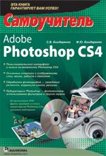 Книга Adobe Photoshop CS4. Самоучитель. Бондаренко