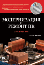 Купить Книга Модернизация и ремонт ПК. 18-е изд. Скотт Мюллер
