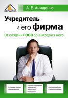 Книга Учредитель и его фирма: от создания ООО до выхода из него. 2-е изд. Анищенко