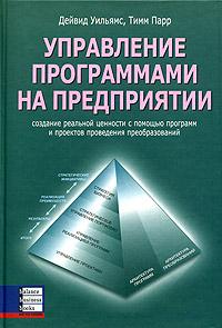 Книга Управление программами на предприятии. Уильямс