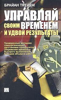 Книга Управляй своим временем и удвой результаты. Брайан Трейси