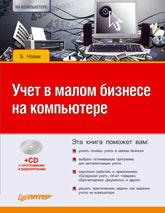 Книга Учет в малом бизнесе на компьютере.Новак (+CD)