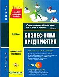 Книга Бизнес-план предприятия. Шаш (+ CD)