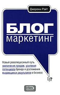 Книга Блог-маркетинг. Новый революционный путь увеличения продаж, усиления потенциала бренда и достижения выдающихся рез