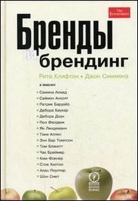 Книга Бренды и брендинг. Клифтон