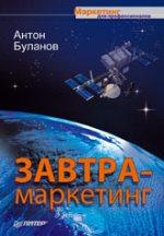 Книга Завтра-маркетинг.Буланов