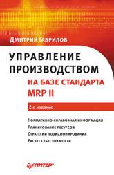 Книга Управление производством на базе стандарта MRP II. 2-е изд. Гаврилов